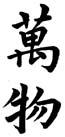 Wan-Wu