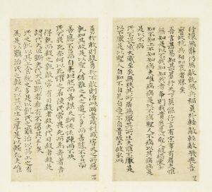 Tao Te Ching pagini